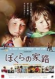 ぼくらの家路[DVD]