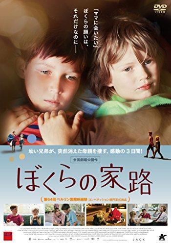 ぼくらの家路 [DVD]の詳細を見る