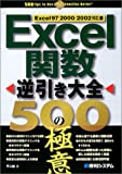 Excel関数逆引き大全500の極意
