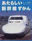 あたらしい新幹線ずかん (のりものえほん)