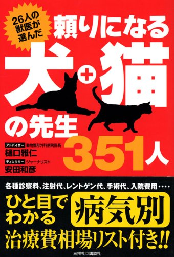 頼りになる犬・猫の先生351人