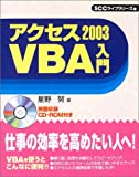 アクセス2003 VBA入門 (SCC books)