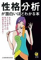 性格分析が面白いほどわかる本 (KAWADE夢文庫)