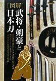 図解 武将・剣豪と日本刀