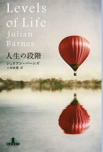 人生の段階 (新潮クレスト・ブックス) / ジュリアン バーンズ