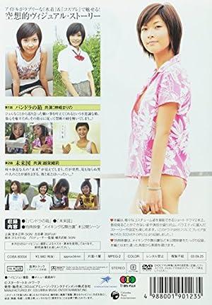 カバーガールズ 鈴木葉月 [DVD]