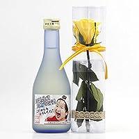 写真ラベル酒 300ml & プリザーブドフラワー【ステムローズ】(包装付) (吟醸酒, 花の色レッド)