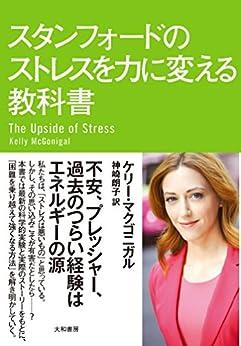 [ケリー・マクゴニガル]のスタンフォードのストレスを力に変える教科書 スタンフォード シリーズ