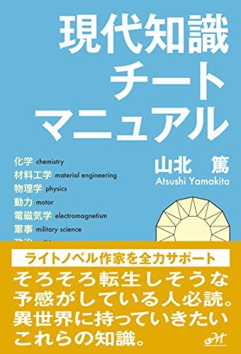 現代知識チートマニュアル (MORNING STAR BOOKS)
