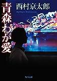 青森わが愛 「十津川警部」シリーズ (角川文庫)