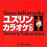 CD・中山讓「ユズリンカラオケCD2」