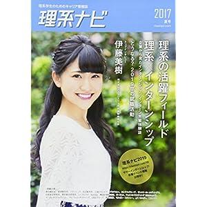理系ナビ(2017夏号/インターンシップ特集) ※2019年卒業予定者向け