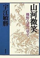 山河微笑―熊野古道の里で (宇江敏勝の本・第2期)