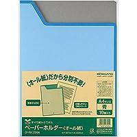コクヨ ドキュメントファイル ペーパーホルダー オール紙 青 10枚入 フ-RK750B