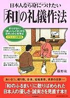 日本人なら身につけたい「和」の礼儀作法 (イラスト図解版)
