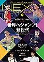 フィギュアスケート NEXT (2) (ワールド フィギュアスケート別冊)