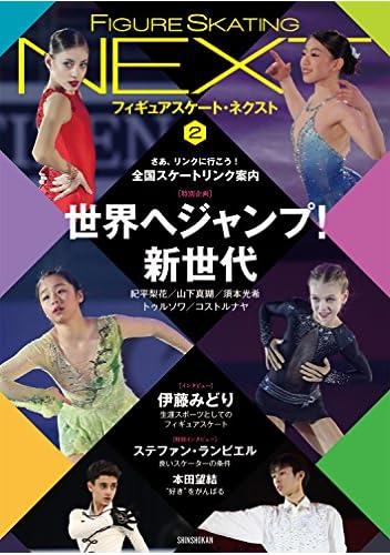 フィギュアスケート NEXT (2) (ワールド・フィギュアスケート別冊)