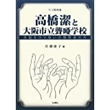 高橋潔と大阪市立聾唖学校―手話を守り抜いた教育者たち