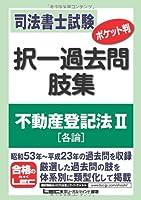 司法書士試験 ポケット判 択一過去問肢集 不動産登記法Ⅱ(各論)