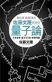佐藤文隆先生の量子論 干渉実験・量子もつれ・解釈問題 (ブルーバックス)