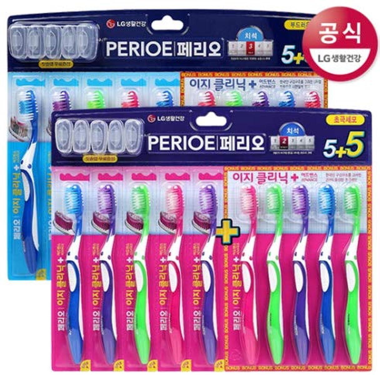 圧縮チーム部分的に[LG HnB] Perio Easy Clinical Advance Toothbrush/ペリオでクリニックアドバンス歯ブラシ 10の口x2個(海外直送品)