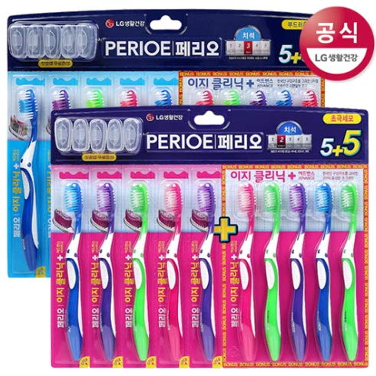 ナチュラル必要としている投獄[LG HnB] Perio Easy Clinical Advance Toothbrush/ペリオでクリニックアドバンス歯ブラシ 10の口x2個(海外直送品)