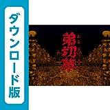 弟切草 [WiiUで遊べるスーパーファミコンソフト][オンラインコード]