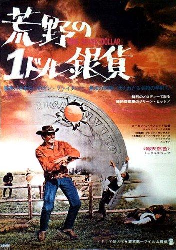 荒野の1ドル銀貨 スペシャル・エディション [DVD]の詳細を見る