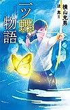 一ツ蝶物語 (teens' best selections)