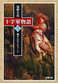 十字軍物語 第三巻: 獅子心王リチャード (新潮文庫)