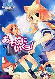 あそびにいくヨ! 5巻 (MFコミックス アライブシリーズ)