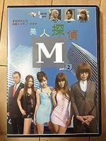 美人探偵M 2 [DVD]