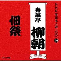 NHK落語名人選100 44 五代目 春風亭柳朝 「佃祭」