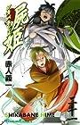 屍姫 第21巻