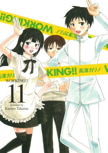 WORKING!! (11) (ヤングガンガンコミックス)