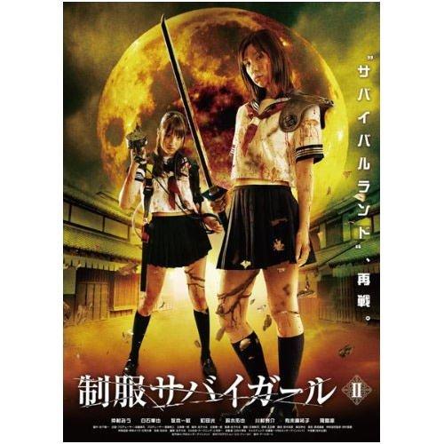 制服サバイガール<完> 2  [DVD]
