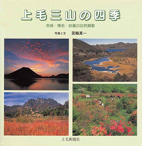 上毛三山の四季―赤城・榛名・妙義の自然賛歌