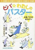 ビバ☆わたしのパスター (メニュー1) (E‐comix (Vol.3))