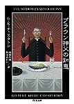 ブラウン神父の知恵 (ちくま文庫)