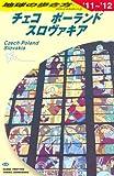 A26 地球の歩き方 チェコ/ポーランド/スロヴァキア 2011〜2012 [単行本(ソフトカバー)] / 地球の歩き方編集室 (著); ダイヤモンド社 (刊)