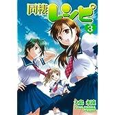 同棲レシピ 3 (ヤングガンガンコミックス)