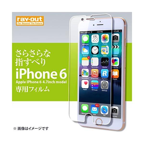 レイ・アウト iPhone6 / iPhone...の紹介画像2