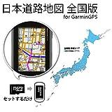 GarminGPS用 日本道路地図 全国版 microSD版 道路