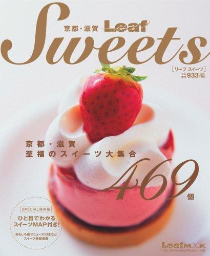 京都・滋賀 Leaf Sweets (Leaf MOOK)