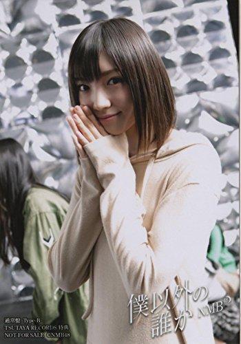 NMB48 公式生写真 僕以外の誰か TSUTAYA ツタヤ  店舗特典 太田 夢莉