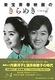 【バーゲンブック】 東宝青春映画のきらめき