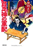 貧乏神の軍配-質蔵きてれつ繁盛記(4) (双葉文庫)