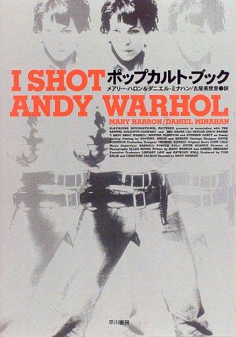 I SHOT ANDY WARHOL―ポップカルト・ブック
