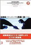 CD BOOK 外資系でやっていける英語が身につく―:外資系企業でも即戦力ビジネスを成功させる英会話力とボキャブラリー (アスカカルチャー)