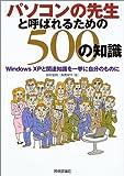 「パソコンの先生」と呼ばれるための500の知識―WindowsXPと関連知識を一挙に自分のものに